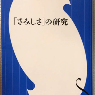 【新刊】「さみしさの研究」 ビートたけし