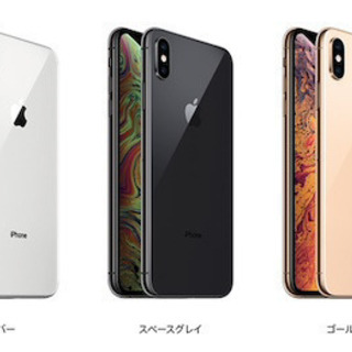 高額買取 iPhone XS/ MAX 都内最強!
