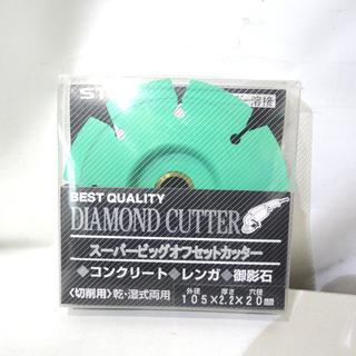 未使用保管品 STK ダイヤモンドカッター スーパービッグオフ...