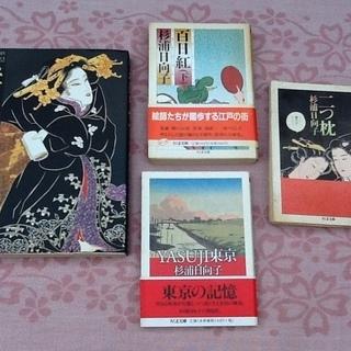 【古漫画】杉浦日向子氏 4冊セット ゑひもせす 作品集 二つ枕 ...