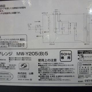 YAMAZEN/山善 電子レンジ あたため専用 2016年製 ブラック MW-Y205 50㎐ 札幌市 白石区 東札幌 − 北海道