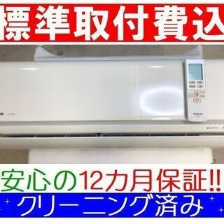 ◎<標準取付費込>2.2kW冷暖エアコン 2015年製 パナソニ...