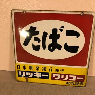 昭和 看板 レトロ