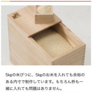 桐の蔵  米びつ