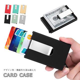 【原価 転売可】カードケース マネークリップ スイッチでカ…