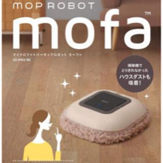 自動モップロボット掃除機 モーファ 新品未使用