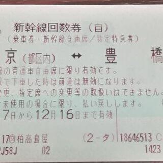 新幹線回数券 自由席 東京←→豊橋 片道1枚 12月16日…