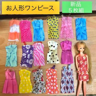 ★新品★リカちゃん人形 お洋服5枚セット