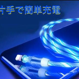 片手で簡単充電 マグネット式 LED 充電ケーブル iPhone...