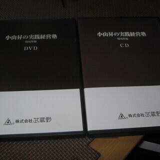 小山昇の実践経営塾 環境整備 DVD CDセット!+書籍2…