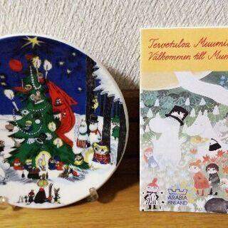 アラビア ムーミン クリスマス プレート 1992-1996  廃版