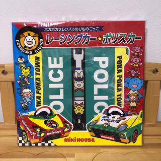 【新品未開封】ミキハウス★レーシングカー/ポリスカー(組立て乗り物)