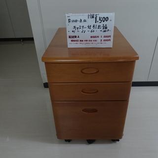キャスター付引出箱(R110-31.32)