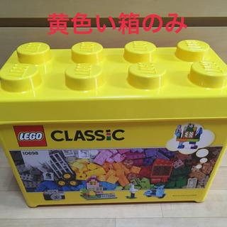 LEGO 黄色い箱のみ