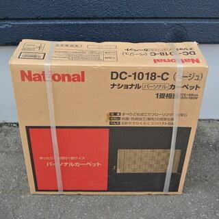 【103101】パーソナルカーペット1畳 未開封 ナショナル D...