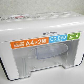 アイリスオーヤマ【卓上電動シュレッダー/P2HT】プラスチックカ...