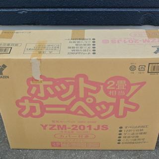 【103103】ホットカーペット2畳 山善 YZM-201JS【...