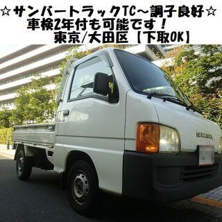 ☆サンバートラックTC~調子良好の軽トラ!車検2年付も応談可☆東...