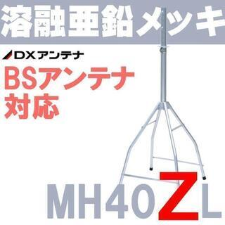 DXアンテナ BSアンテナ用 屋根馬 MH40ZL (旧MH-5...