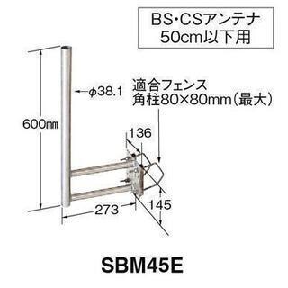 マスプロ BSアンテナ用 ベランダ取付金具 SBM45E