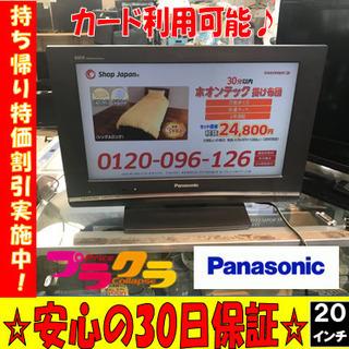 A1871 ☆持ち帰り特価割引実施中☆パナソニック2008年製2...