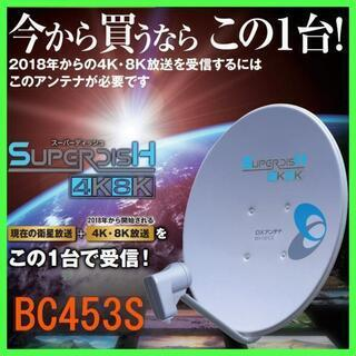 BSアンテナ DXアンテナ BS・110°CS BC453S (...