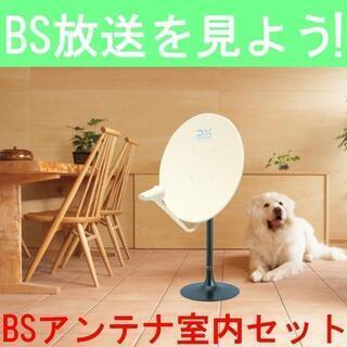 室内用 BSアンテナセット BC45A 10mケーブル付き