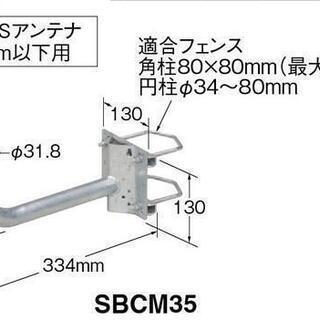 マスプロ BSアンテナ用 ベランダ金具 SBCM35