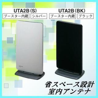 マスプロ 室内アンテナ ブースター内蔵型 UTA2B(BK) ブラック
