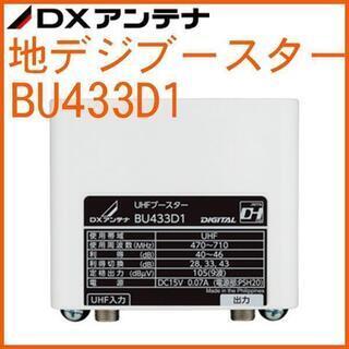 DXアンテナ UHFブースター BU433D1 (旧BU33L2)