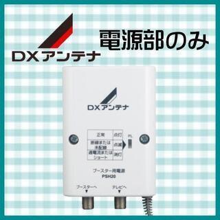 DXアンテナ ブースター用電源部 PSH20