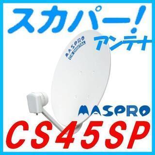 スカパー マスプロ CSアンテナ 45cm CS45SP2