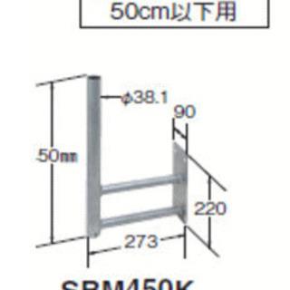 マスプロ BS・CSアンテナ用 サイドベース SBM450K