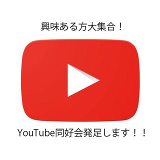 ユーチューバー興味ある方集まれ~! YouTube配信をこれから始めようと考えているならOK 同好会始めます!の画像