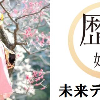 歴史・神社仏閣・御朱印集め好き♡11月10日(日)10時♡好きが...