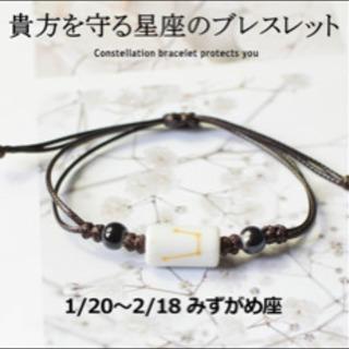 転売可能 新品 ブレスレット バングル メンズ レディース 星座...