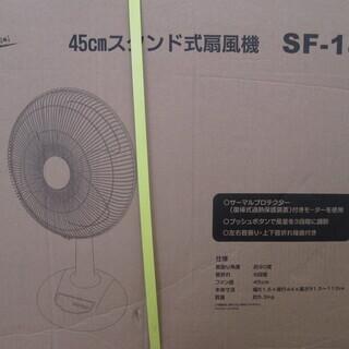 NAKATOMI 45cm扇風機 SF-18 新品