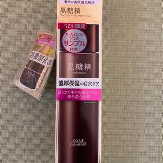 【新品未開封】黒糖精 プレミアム パーフェクトローション  180ml