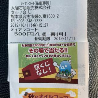 太陽石油 ティアラコート 500円券