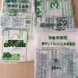 岩倉市 指定ゴミ袋 〈燃えるゴミ・プラスチックゴミ〉