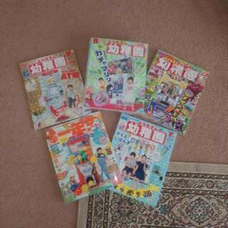 幼稚園、一年生 雑誌のみ 付録ありません