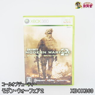 コールオブデューティー モダンウォーフェア2 XBOX360