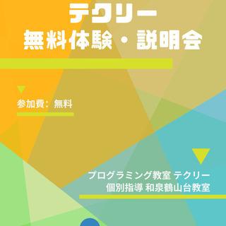 プログラミング教室 テクリー 無料体験・説明会