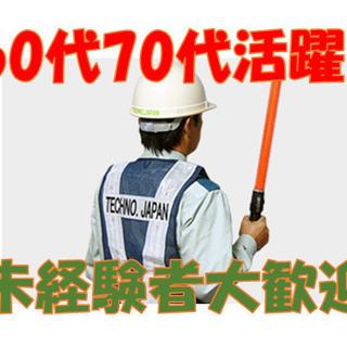 交通誘導、イベントスタッフ募集!(熊本県内お住まい近くで応相談)