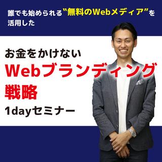 12/23 お金をかけないWebブランディング戦略1dayセミナー