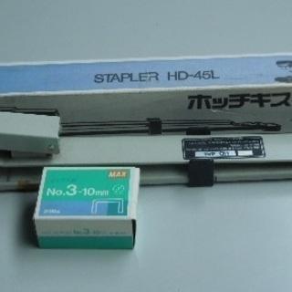 簡易製本できる、長いホチキス(MAX ステープラー)・ステープル1箱付