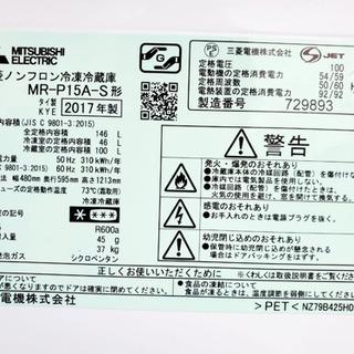 2017年製‼️492番 MITSUBISHI✨ノンフロン冷凍冷蔵庫❄️MR-P15A-S‼️ − 東京都