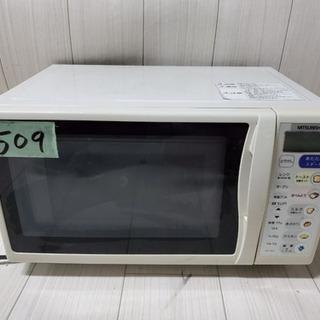 509番 MITSUBISHI✨三菱オーブンレンジ💡RO-S21‼️