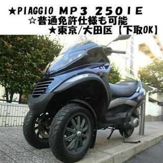 ★PIAGGIO mp3 250ie《普通免許仕様ワイドト…