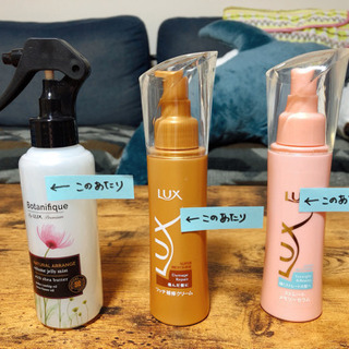 used  Luxヘアケア 3本セット